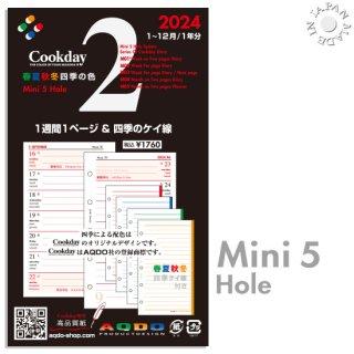 2020年版 Cookday ミニ5サイズ 1週間1ページ +四季のケイ線 30%OFF<img class='new_mark_img2' src='https://img.shop-pro.jp/img/new/icons41.gif' style='border:none;display:inline;margin:0px;padding:0px;width:auto;' />