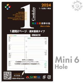 2020年版 Cookday ミニ6サイズ 1週間2ページ週末重視タイプ 30%OFF<img class='new_mark_img2' src='https://img.shop-pro.jp/img/new/icons41.gif' style='border:none;display:inline;margin:0px;padding:0px;width:auto;' />