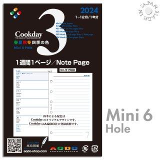 2020年版 Cookday ミニ6サイズ 1週間1ページ対向ノートページ 30%OFF<img class='new_mark_img2' src='https://img.shop-pro.jp/img/new/icons41.gif' style='border:none;display:inline;margin:0px;padding:0px;width:auto;' />