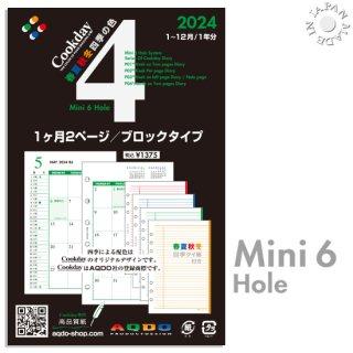 2020年版 Cookday ミニ6サイズ ブロックカレンダー +四季のケイ線 30%OFF<img class='new_mark_img2' src='https://img.shop-pro.jp/img/new/icons41.gif' style='border:none;display:inline;margin:0px;padding:0px;width:auto;' />