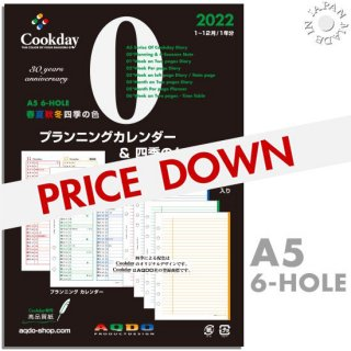2020年版 Cookday A5サイズ プランニングカレンダー&四季のケイ線 30%OFF<img class='new_mark_img2' src='https://img.shop-pro.jp/img/new/icons41.gif' style='border:none;display:inline;margin:0px;padding:0px;width:auto;' />