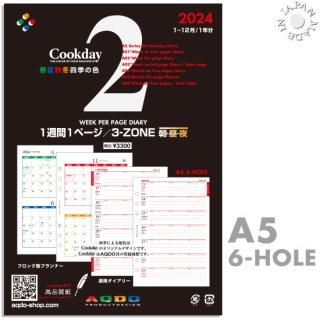 2020年版 Cookday A5サイズ 1週間1ページ 3-ZONE朝昼晩 30%OFF<img class='new_mark_img2' src='https://img.shop-pro.jp/img/new/icons41.gif' style='border:none;display:inline;margin:0px;padding:0px;width:auto;' />