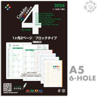 1ヶ月2ページ/ブロックカレンダー