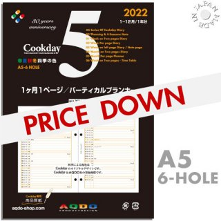 2020年版 Cookday A5サイズ 1ヶ月1ページ バーティカルプランナー 30%OFF<img class='new_mark_img2' src='https://img.shop-pro.jp/img/new/icons41.gif' style='border:none;display:inline;margin:0px;padding:0px;width:auto;' />