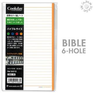 Cookday システム手帳 リフィル 四季のケイ線ノート/バイブルサイズ