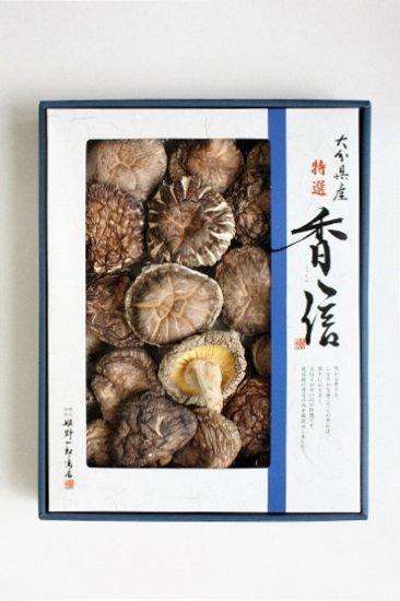 大分県産特選椎茸「香信」(250g)