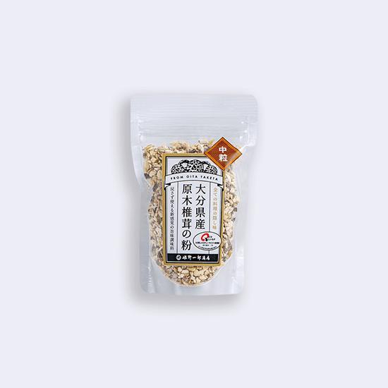 原木椎茸粉 中粒