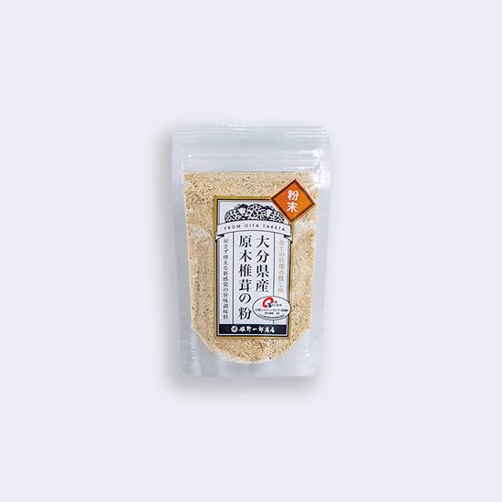 原木椎茸粉 粉末