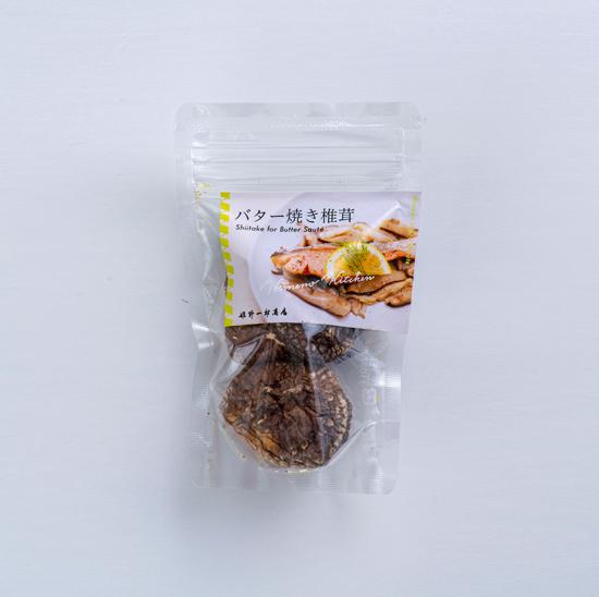 Himenoキッチン バター焼き椎茸