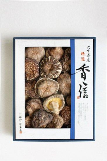 大分県産特選椎茸「香信」(150g)