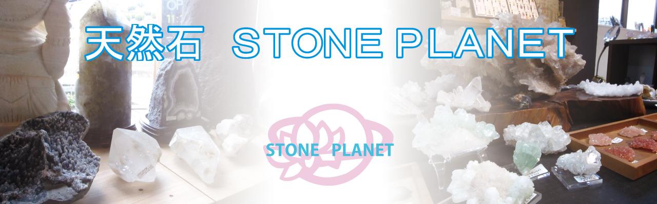 stone-planet