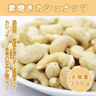無添加食塩不使用素焼きカシュナッツ[250g]