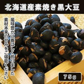 北海道産素焼き黒大豆[75g]