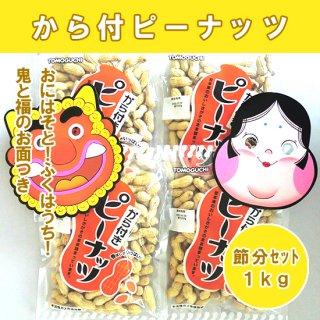 【節分1kgセット】から付ピーナッツ[250g×4袋]+お面10枚つき