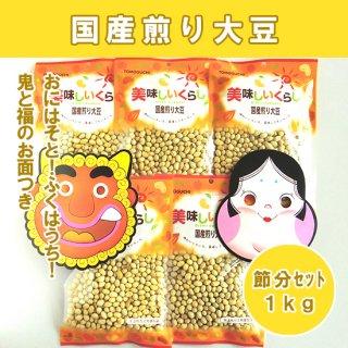 【節分1kgセット】国産煎り大豆[200g×5袋]+お面10枚つき