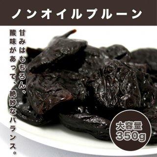 ノンオイルプルーン[350g]
