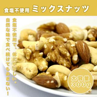 無添加食塩不使用ミックスナッツ[300g]