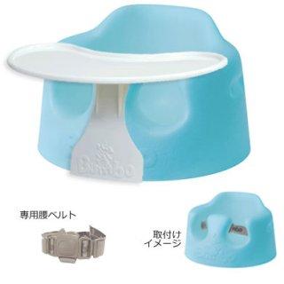 バンボ テーブル付(ベビーソファ+専用プレートレイ) ブルー