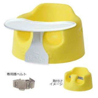 【新品レンタル】バンボ テーブル付(ベビーソファ+専用プレートレイ) イエロー