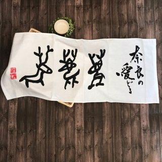 オリジナルデザイン●ガーゼフェイスタオル●書・鹿●聖かぐ弥
