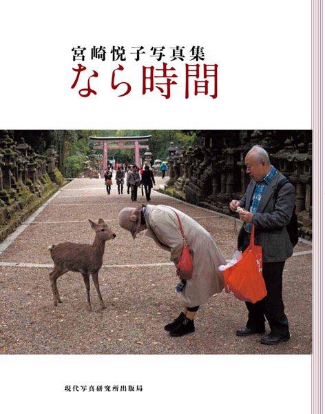 宮崎悦子写真集「なら時間」