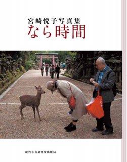 宮崎悦子写真集「なら時間」●奈良に興味がない人ほどハマる写真集デス!