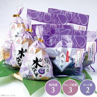 【水なす食べ比べ・8個セット】絹浅漬+りんご液漬+カット漬