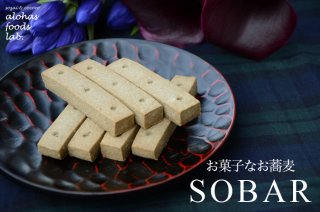 SOBAR 蕎麦ショートブレッド 8本入り ※卵・乳・小麦・大豆不使用 <img class='new_mark_img2' src='https://img.shop-pro.jp/img/new/icons1.gif' style='border:none;display:inline;margin:0px;padding:0px;width:auto;' />
