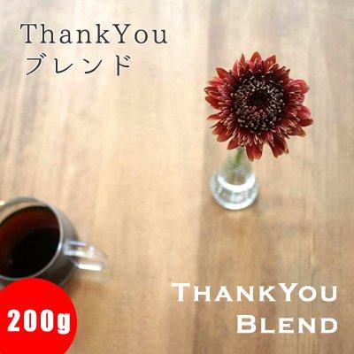 【オリジナルブレンド】ThankYouブレンド 200g