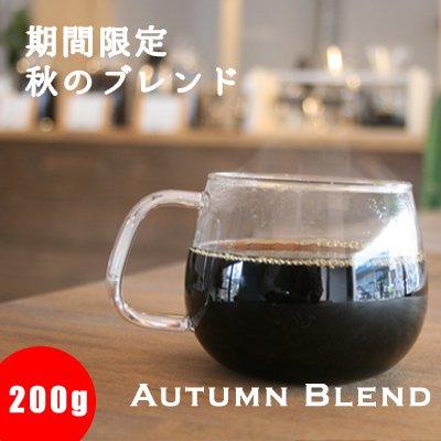【オリジナルブレンド】<期間限定>秋のブレンド 200g