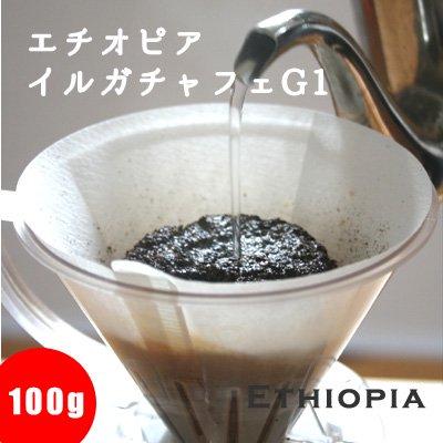 【エチオピア イルガチェフェG1】 100g