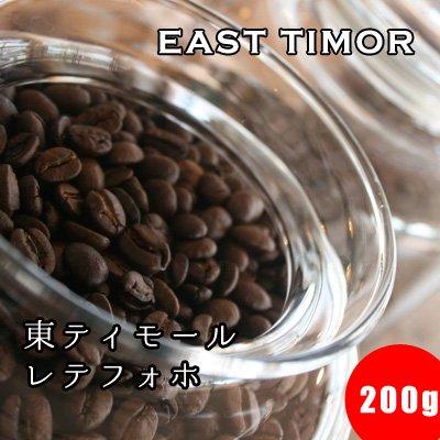【東ティモール】 レテフォホ 200g フェアトレード&オーガニックコーヒー