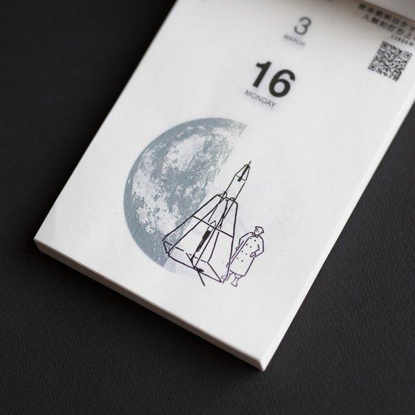 宇宙開拓に関係する日 カレンダー