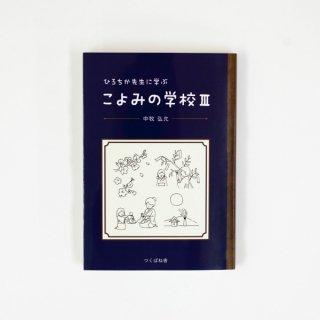 ひろちか先生に学ぶ こよみの学校3