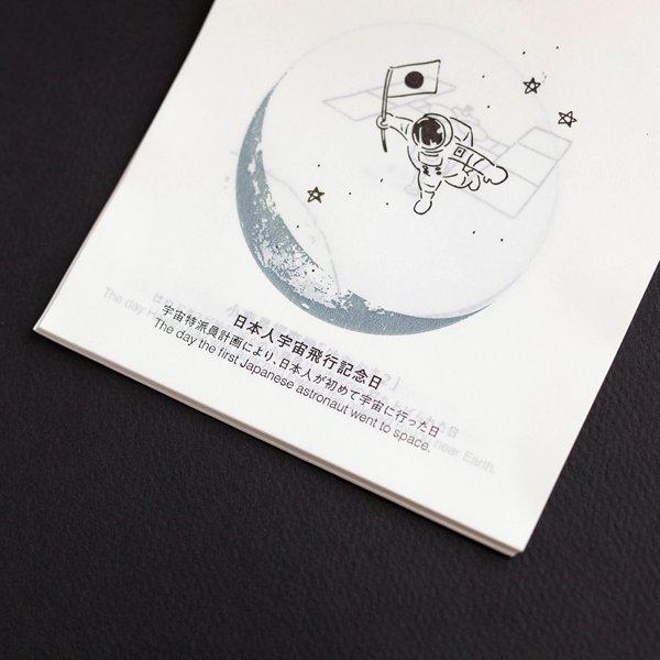 日本宇宙飛行記念日