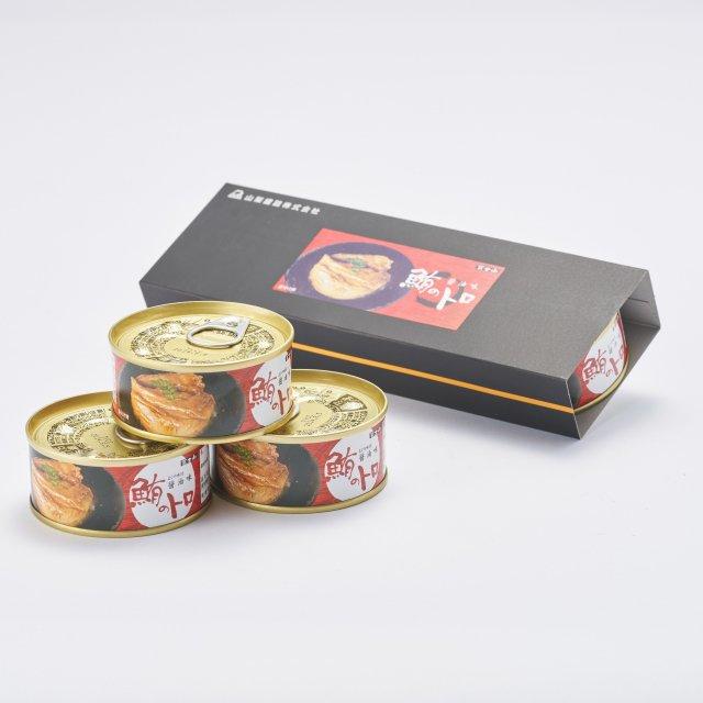 鮪のトロ 醤油味 3缶