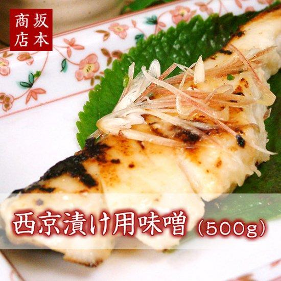 西京漬け用味噌