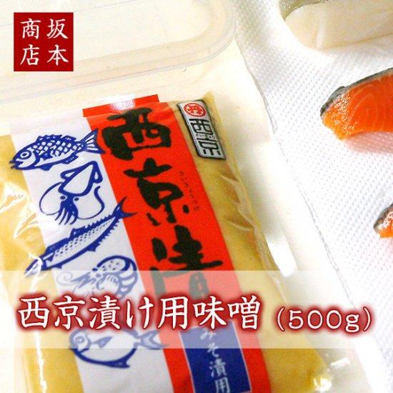 西京漬け用味噌(味噌漬けの素)