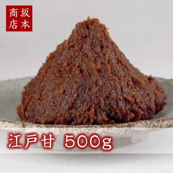江戸甘 500g