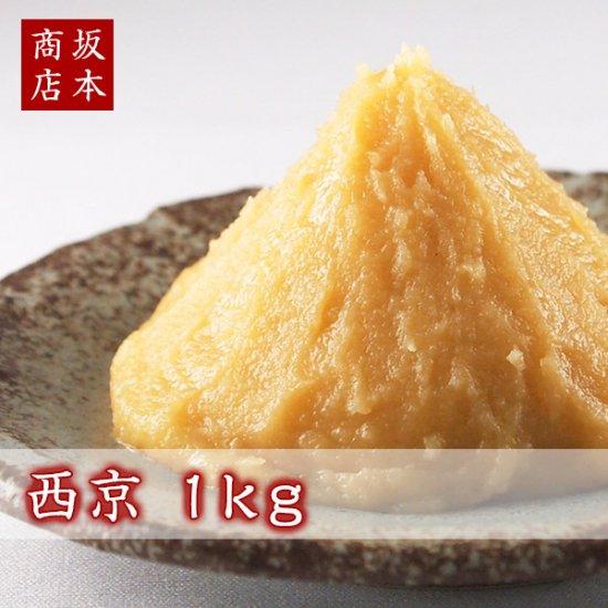西京 1kg(白みそ/こしみそ/甘口みそ/米糀)