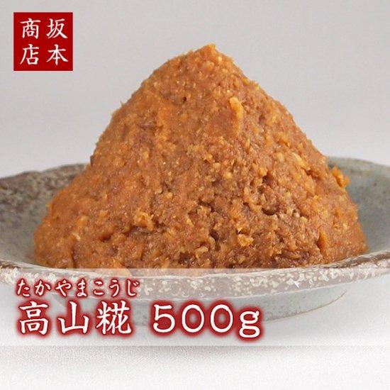 高山糀(たかやまこうじ) 500g