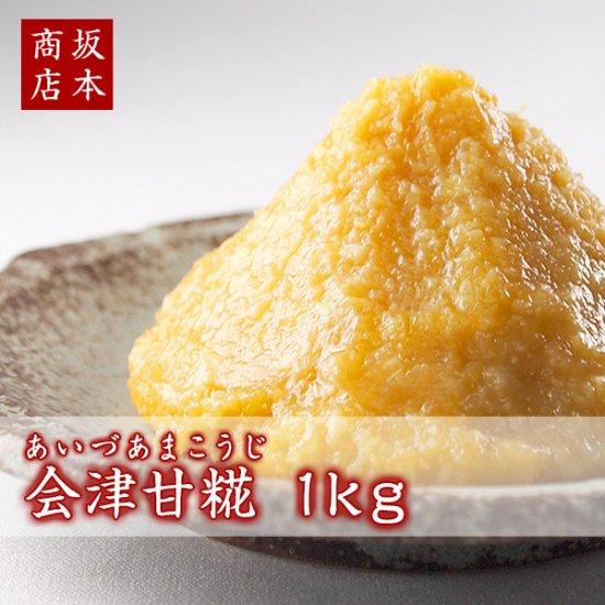 会津甘糀(あいづあまこうじ)1kg(白みそ/粒みそ/甘口みそ/米糀)