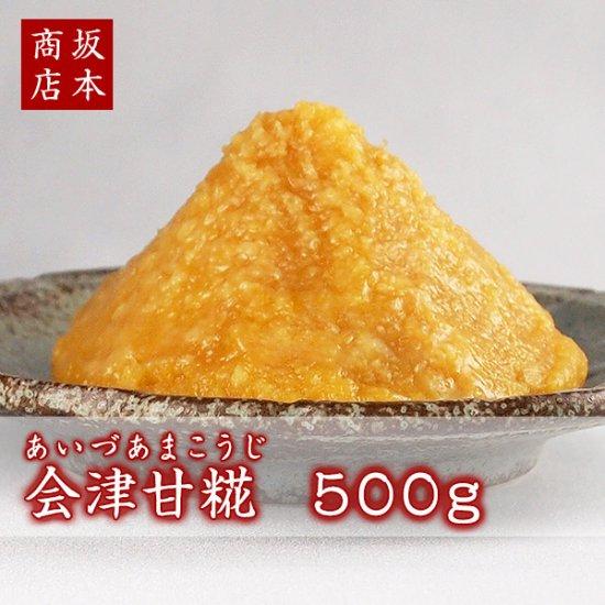 会津甘糀(あいづあまこうじ)500g