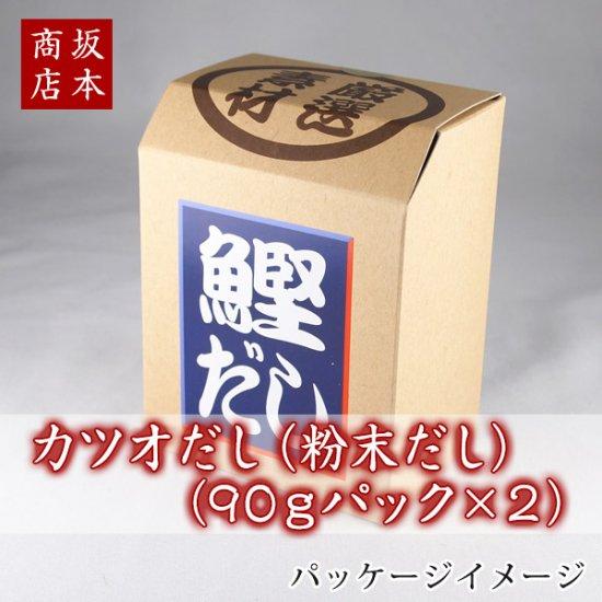 カツオだし(粉末だし)(90gパック×2)