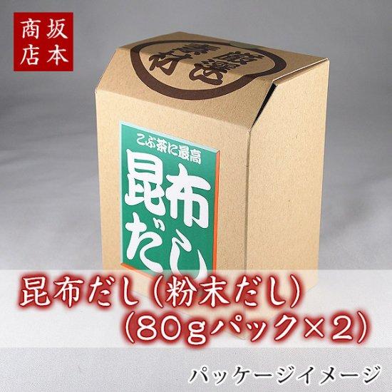 昆布だし(粉末だし)(80gパック×2)