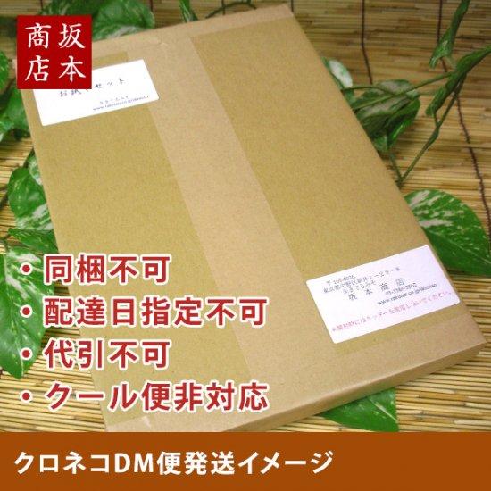お試しセット(味噌6種)|同梱、日付指定不可商品