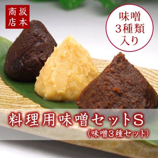 料理用味噌セット Sサイズ(味噌3種)同梱、日付指定不可|送料込み