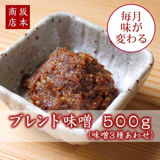 8月のブレンド味噌 500g