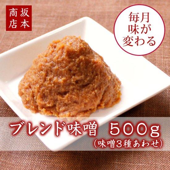 10月のブレンド味噌 500g