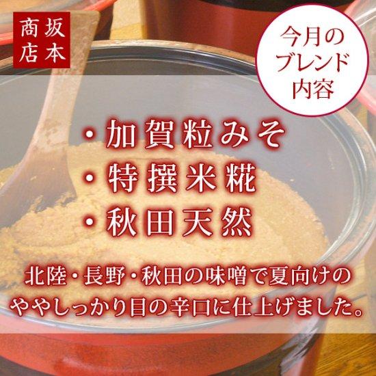 7月のブレンド味噌 500g(毎月30袋限定)